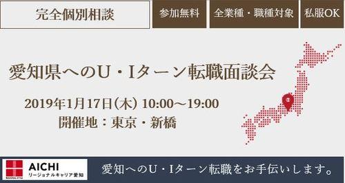 愛知県への個別転職面談会.JPG