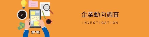 企業動向調査202104.jpg